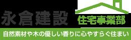 都城市の建築会社 永倉建設住宅事業部