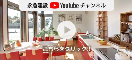 永倉建設youtubeチャンネル